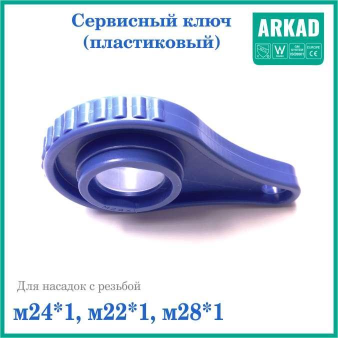 Сервисный ключ СК2