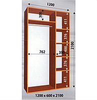 Шкаф - Купе 1200/600/2100