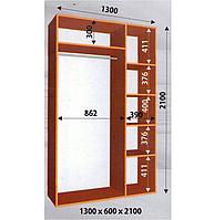 Шкаф - Купе 1300/600/2100