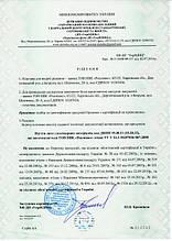 Письмо о необязательной сертификации.