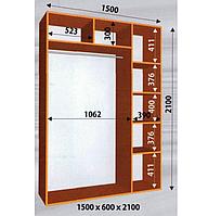Шкаф - Купе 1500/600/2100