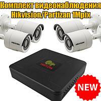 Комплект видеонаблюдения Hikvision/Partizan 1Mpix