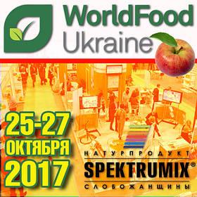 ТМ «Spektrumix» примет участие в выставке «WorldFood Ukraine»