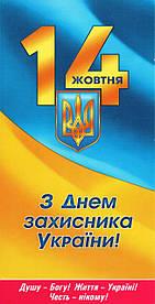 Открытка З днем захисника України