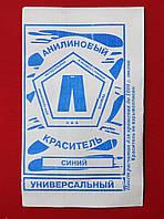 Краситель для ткани универсальный (синий)  анилиновый