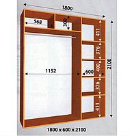 Шкаф - Купе 1800/600/2100