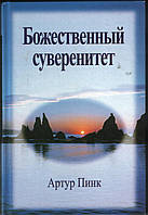 Божественный суверенитет. Артур Пинк