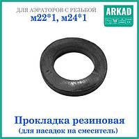 Прокладка резиновая уплотнительная для аэратора на кран (М22, М24)