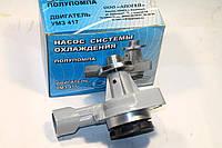 Насос водяной (помпа) УАЗ-469,452 алюминевый корпус (производство Ульяновск)
