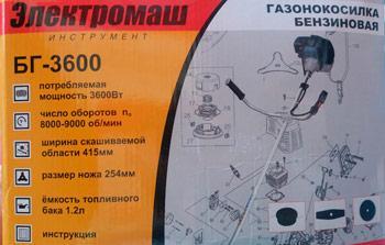 Мотокоса Электромаш БГ-3600