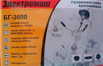 Мотокоса Электромаш БГ-3600, фото 2