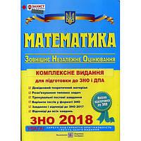 ЗНО 2018 Математика. Комплексне видання + ДПА.  Вид-во:  Підручники і посібники