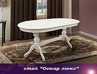 """Стол овальный раскладной """"Оскар-люкс"""" 160 (+80) см -слоновая кость, белый"""