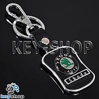 Брелок для авто ключей Шкода (Skoda)