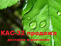 КАС-32 карбамидно-аммиачная смесь