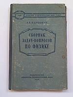 Карпович А.Б. Сборник задач-вопросов по физике. 8-10 классы. 1956 год