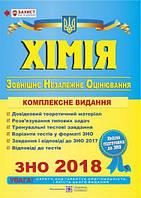 ЗНО 2018 Хімія Комплексне видання Авт: Березан О.