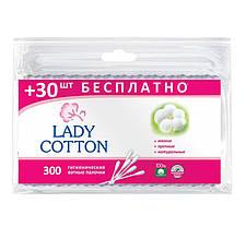 Lady Cotton Палички ватні 300 шт в поліетиленовому пакеті