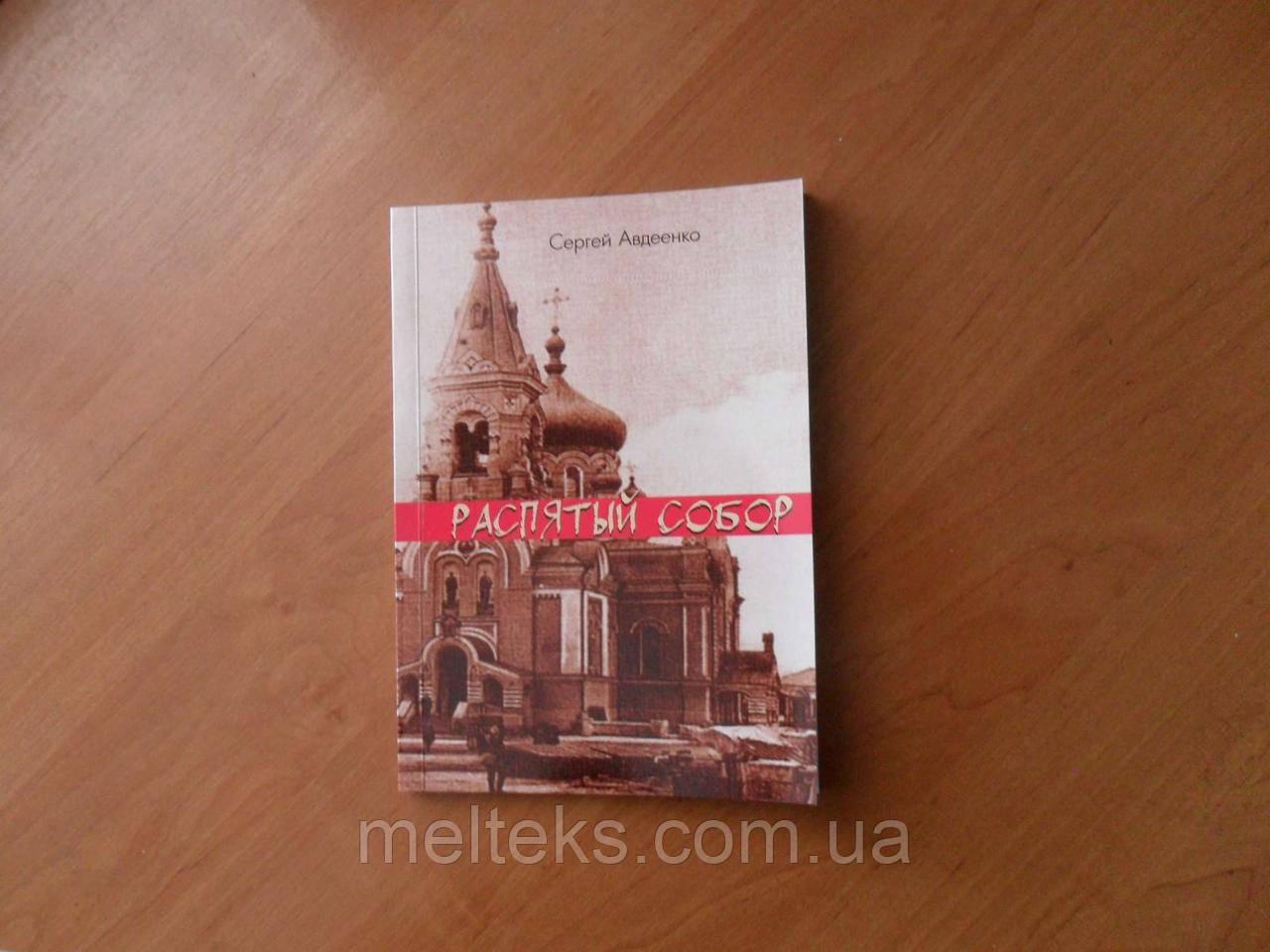 Распятый собор (книга Сергея Авдеенко)