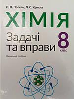 Хімія 8 клас. Задачі та вправи.