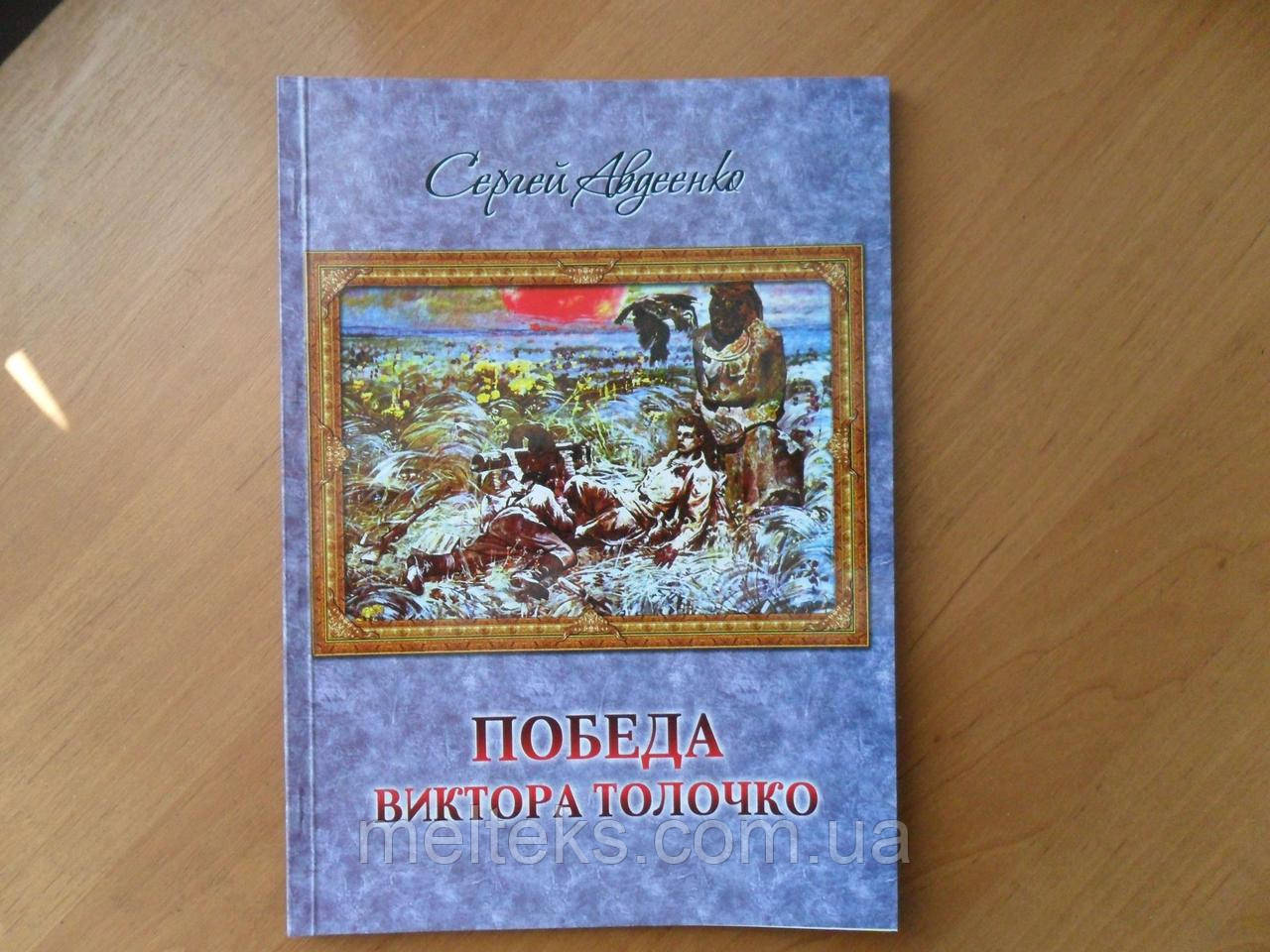 Победа Виктора Толочко (книга Сергея Авдеенко)