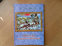 Победа Виктора Толочко (книга Сергея Авдеенко), фото 1