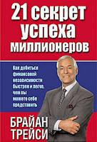 """""""21 секрет успеха миллинеров"""" - Брайан Трейси"""