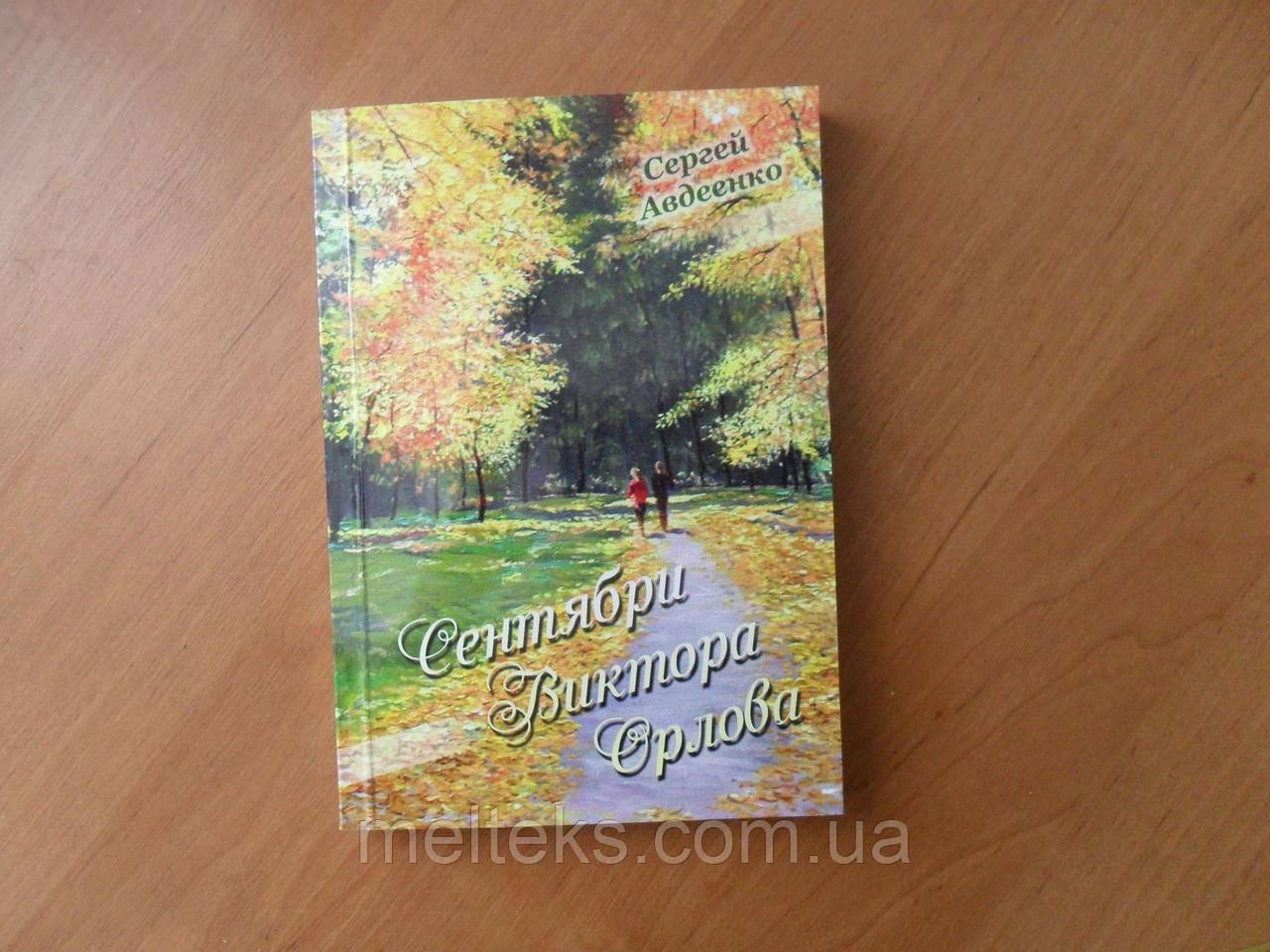 Сентябри Виктора Орлова (книга Сергея Авдеенко)