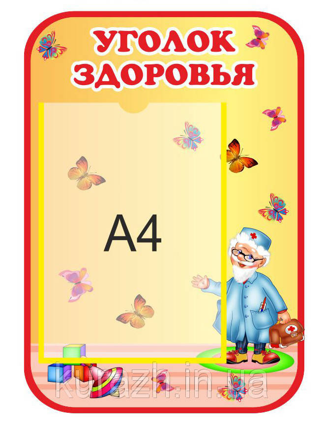 """Стенд (карман) для детского сада """"Уголок здоровья"""""""