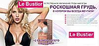Le Bustier - крем-гель для увеличения груди (Ле Бюстьер)