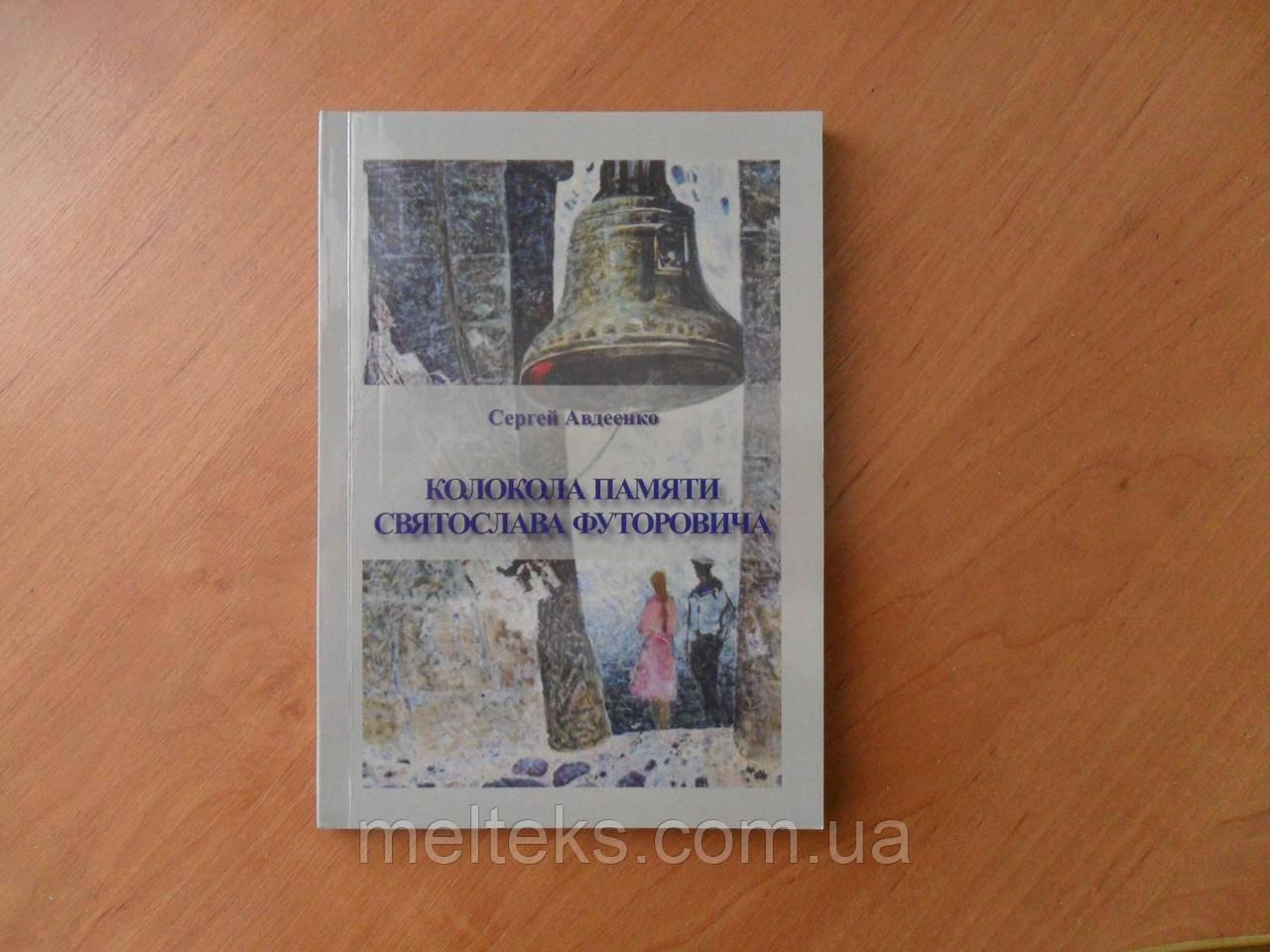 Колокола памяти Святослава Футоровича (книга Сергея Авдеенко)