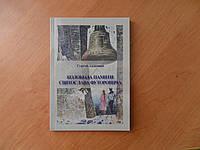 Колокола памяти Святослава Футоровича (книга Сергея Авдеенко), фото 1