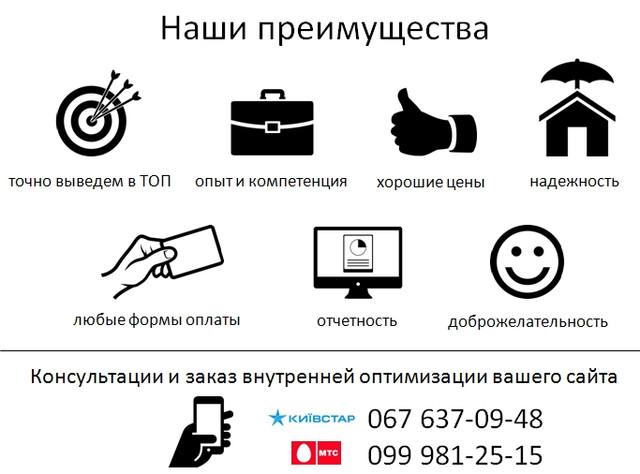 оптимизация сайтов киев, оптимизация сайта киев, заказать оптимизацию сайта Киев