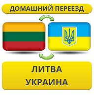 Домашний Переезд из Литвы в Украину