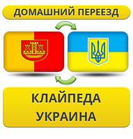 Домашний Переезд из Клайпеда в Украину