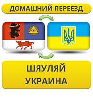 Домашний Переезд из Шяуляя в Украину