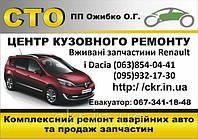 Авторазборка Renault Dacia Logan Sandero Duster Lodgy Dokker Trafic Megane Modus Scenic