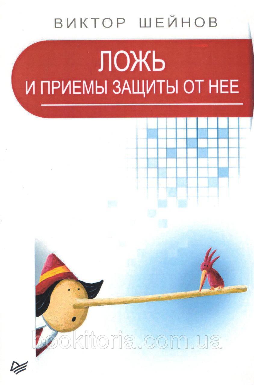 Шейнов В. Ложь и приемы защиты от нее.