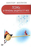 Шейнов В. Ложь и приемы защиты от нее., фото 1