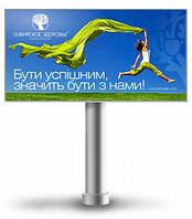 Размещение рекламы на билбордах