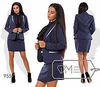 Костюм строгий: пиджак с лацканами + короткая юбка, индиго 9557 фм