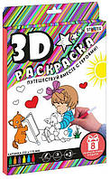 "3D Раскраска ""Девочка"""