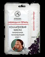 Коллагеновая маска для лица и шеи с маслом лаванды