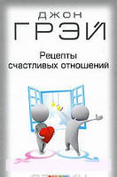 Грэй. Рецепты счастливых отношений, 978-5-399-00074-9, 9785399000749