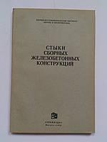 Стыки сборных железобетонных конструкций. Стройиздат. 1970 год