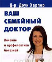 Ваш семейный доктор. Лечение и профилактика болезней, 9785981502606