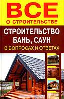 Строительство бань,саун в вопросах и ответах, 978-5-488-02832-6, 978-5-4880-2832-6