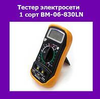 Тестер электросети 1 сорт BM-06-830LN