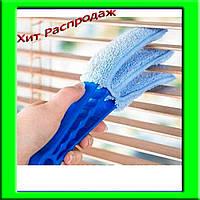Щетка для чистки жалюзи и радиаторов Clean Blinds Fast