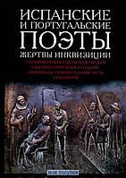 Испанские и португальские поэты. Жертвы инквизиции, 978-5-89332-184-5